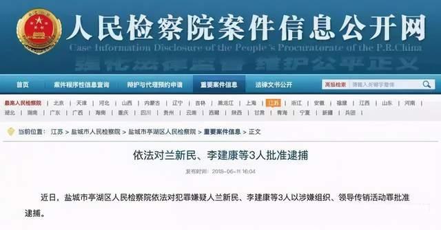 深圳亚元数字货币公司被列入严重违法失信名单 团伙余孽仍在收割