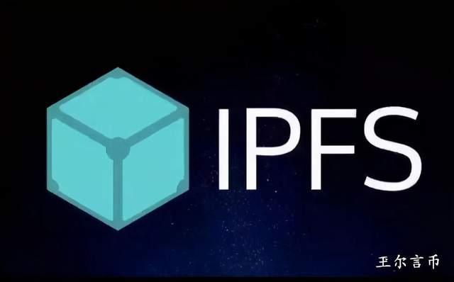 玊尔言币:你以为IPFS只是个配角,其实它是主角