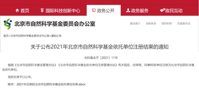 学史力行丨航天长峰首次获批北京市自然科学基金依托单位