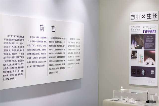 浙江理工大学服装学院2021届毕业生静态展