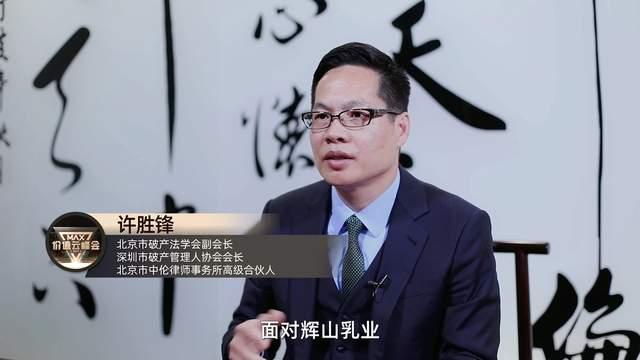MAX价值云峰会 | 探索篇:数字化助推个人破产法和重整模式创新-识物网 - 中国商业零售品牌知识门户