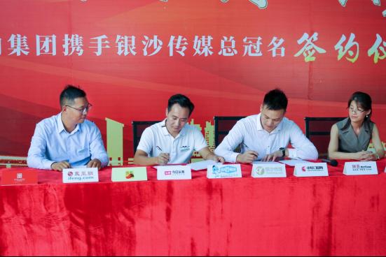 广东海富纳数控公司与银沙传媒举行总冠名签约仪式