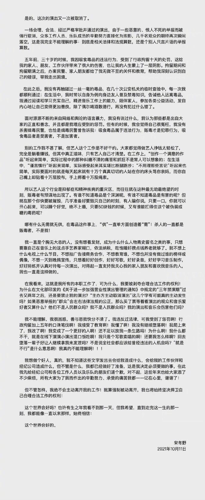 宋东野的社交账户被禁止