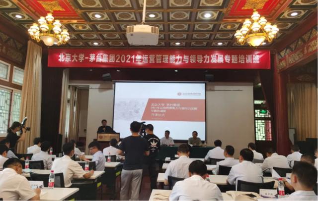连界董事长王玥在北大国发院为茅台集团讲授《创战略》课程