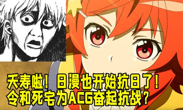 夭寿啦!日本人也开始抗日了?令和死宅为ACG奋起革命?