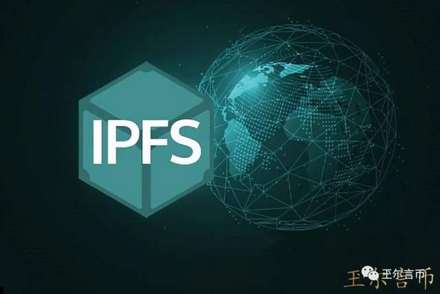 玊尔言币:国家政策相继出台,IPFS会被国家禁止吗?