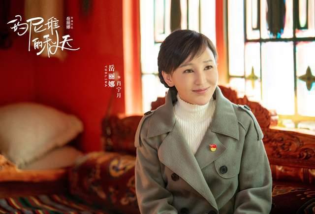 《玛尼堆的秋天》情感细腻 岳丽娜导演获好评