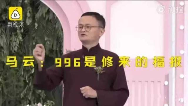 """一边喊着""""996是福报"""",一边注册""""躺平""""商标,网友又被马爸爸消费了!"""