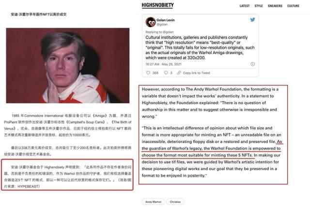 杨嘎质疑孙宇晨推荐的安迪·沃霍尔《三幅自画像》的NFT发行权与NFT价值