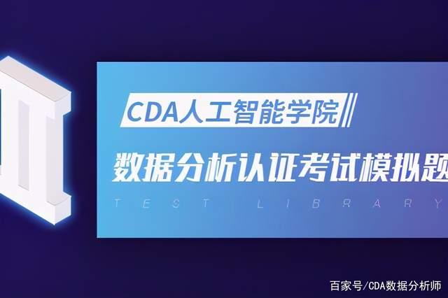 CDA LEVEL II 数据分析认证考试模拟题库(二十五)