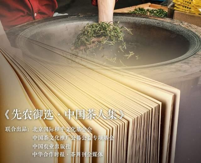 《先农御选·中国茶人集》|茶文化精髓