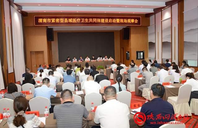 渭南市紧密型县域医共体建设启动暨现场观摩会在大荔...