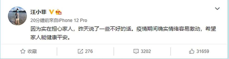 汪小菲因担心家人说了不好的话 希望家人健康平安