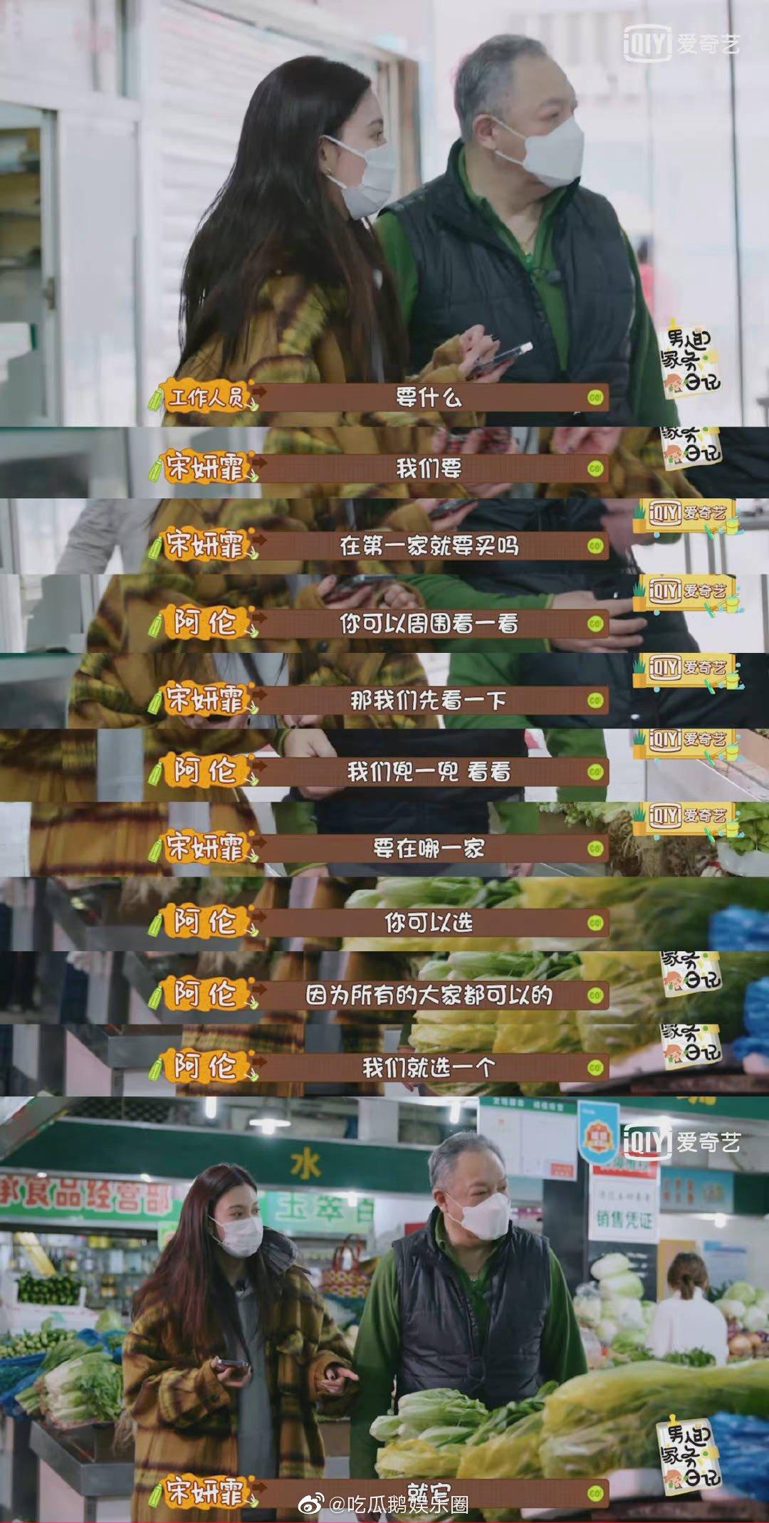 宋妍霏和宋爸买菜全靠眼缘 CC不停的给摊主姐姐撒娇太可爱了!