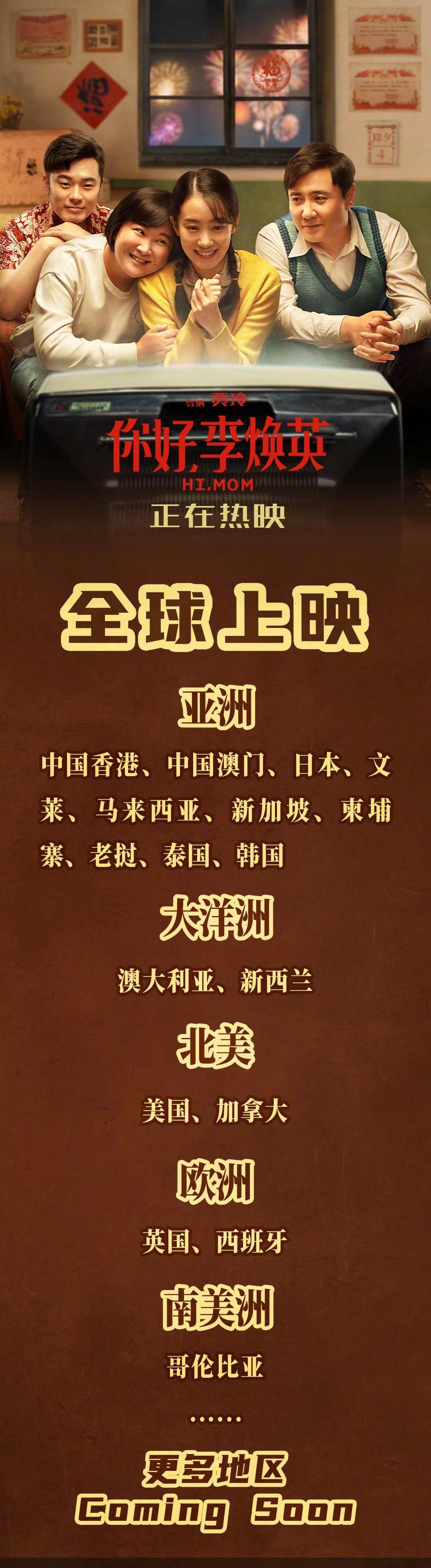 你好李焕英即将全球上映 这是要走向全球的节奏啊