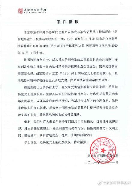 杨紫免除被告经济赔偿责任 杨紫打官司赢了