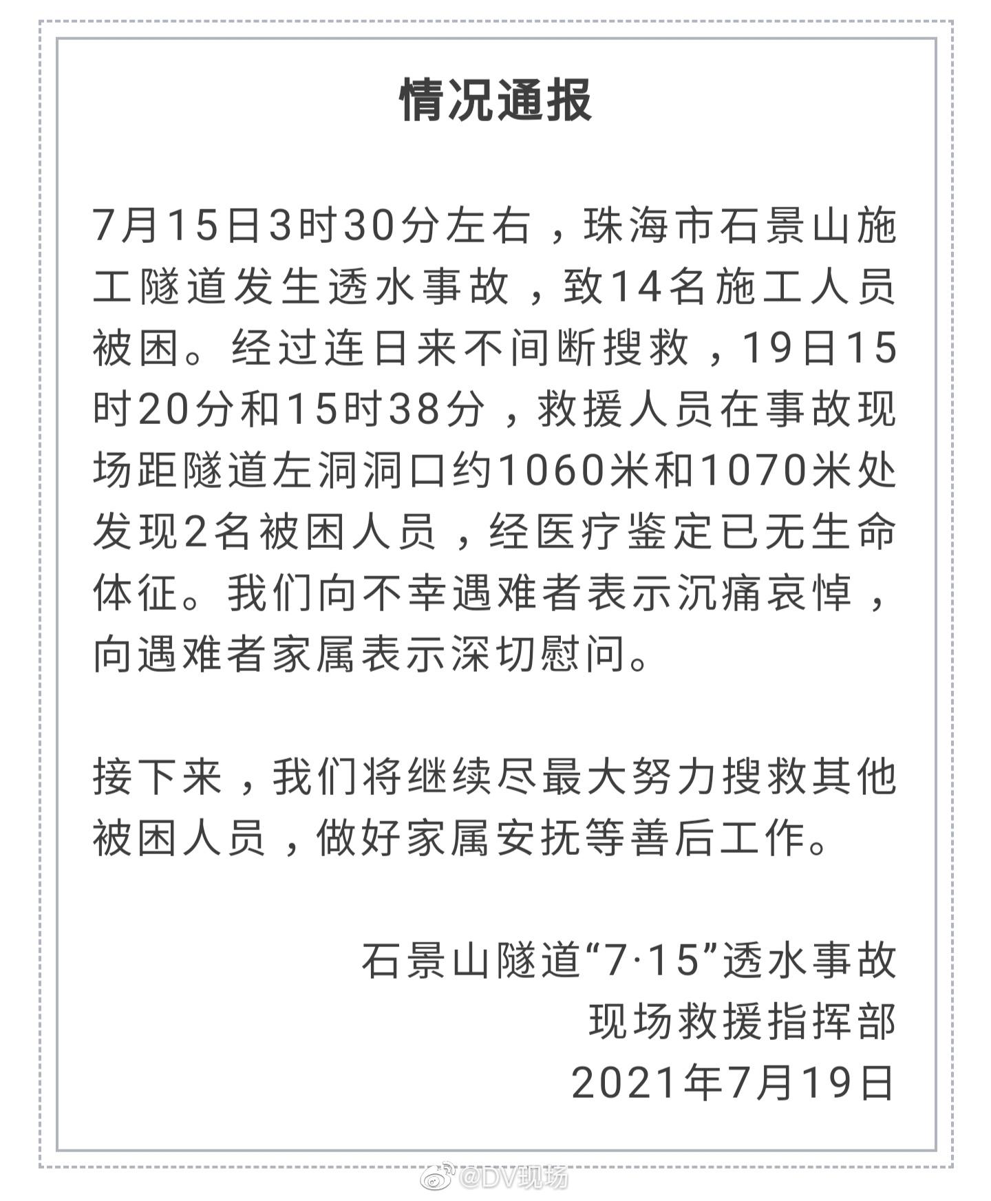 珠海隧道透水事故已致2人遇�y�事件目前最新情�r通��!