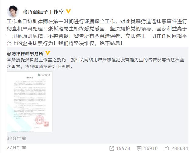张哲瀚方发律师声明维权 网络不是法外之地,谨言慎行啊!