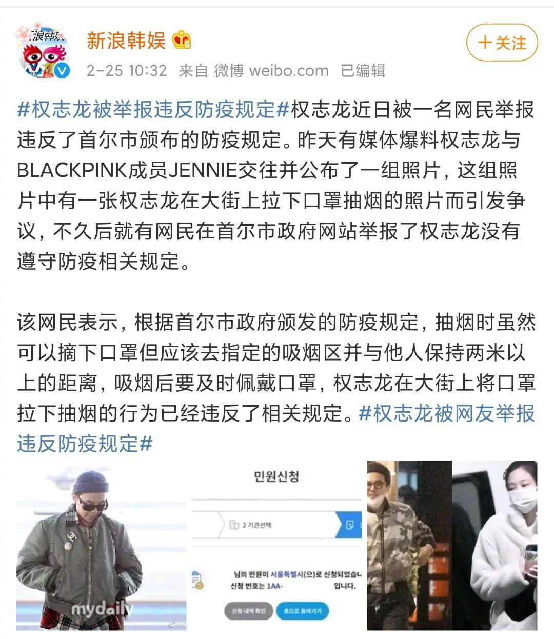 权志龙被举报违反防疫规定 恋情曝光女友粉因爱生恨了吗
