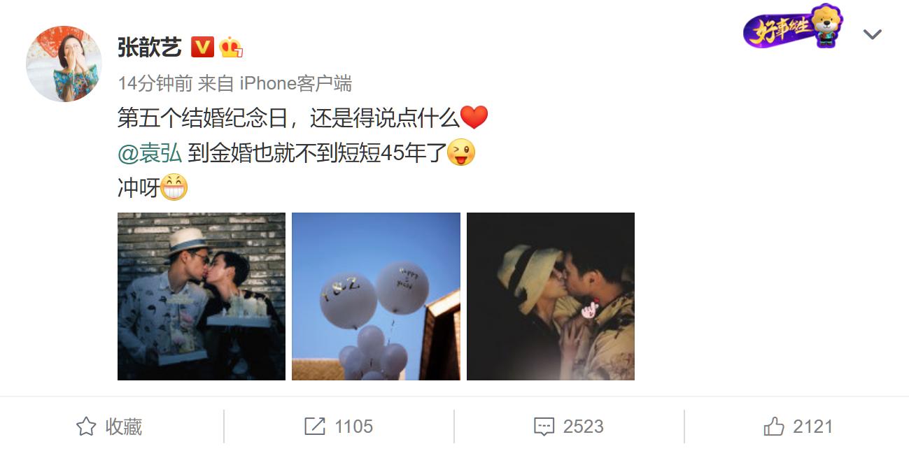 张歆艺发文庆祝结婚五周年 到金婚也就不到短短45年了
