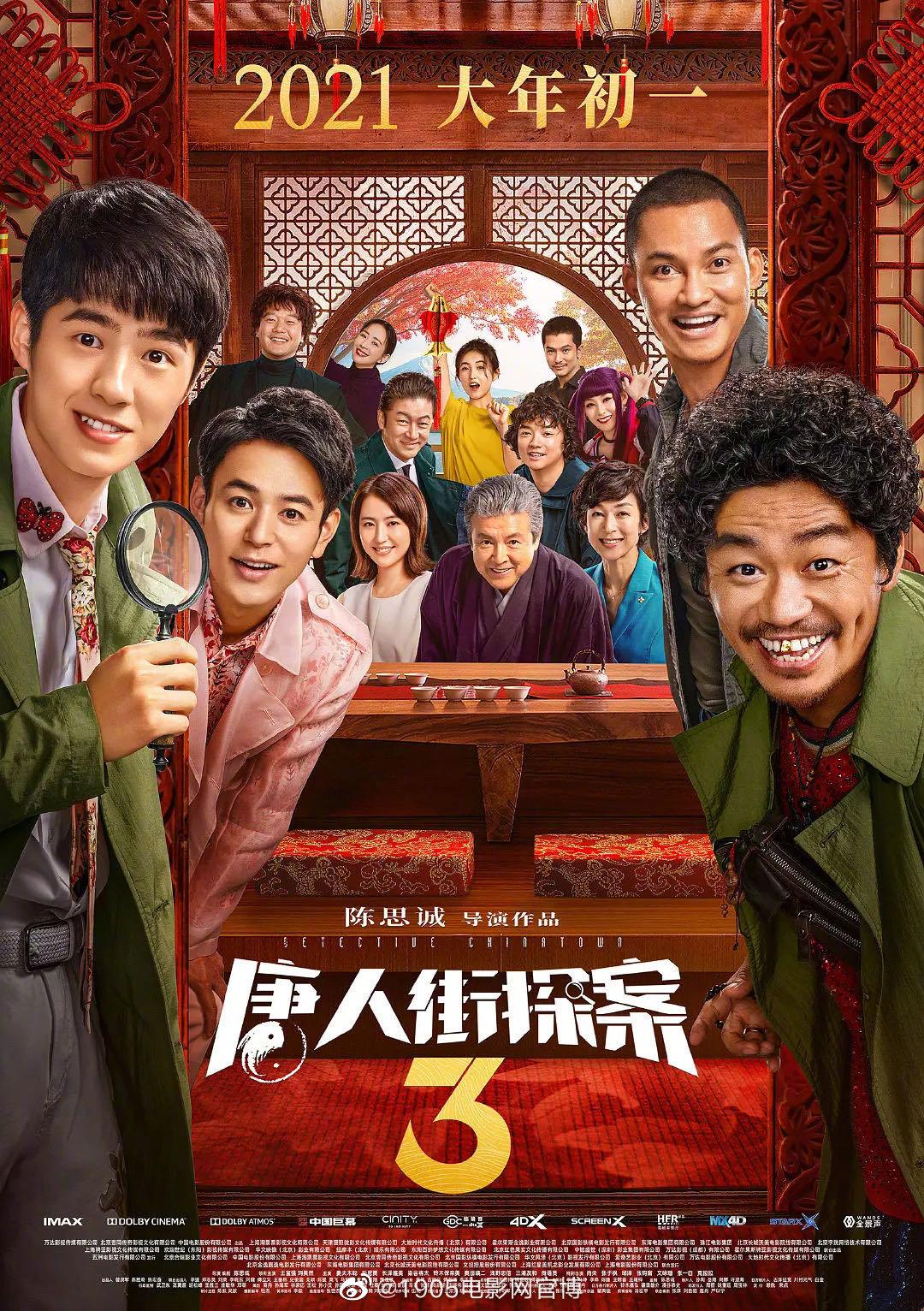 中国2月票房超122亿创新高 李焕英力压唐人街探案3持续领跑