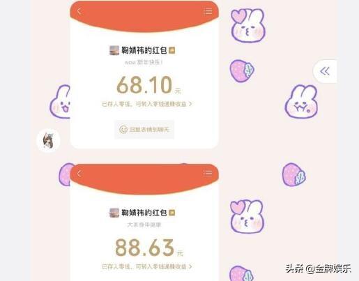 鞠婧祎给SNH48成员发红包 新的一年也要平安顺遂万事胜意