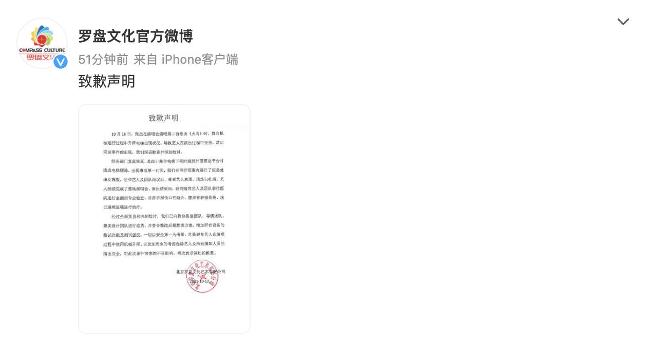 张杰的演唱会组织者向网民道歉,因为他们暴露了更多的安全隐患
