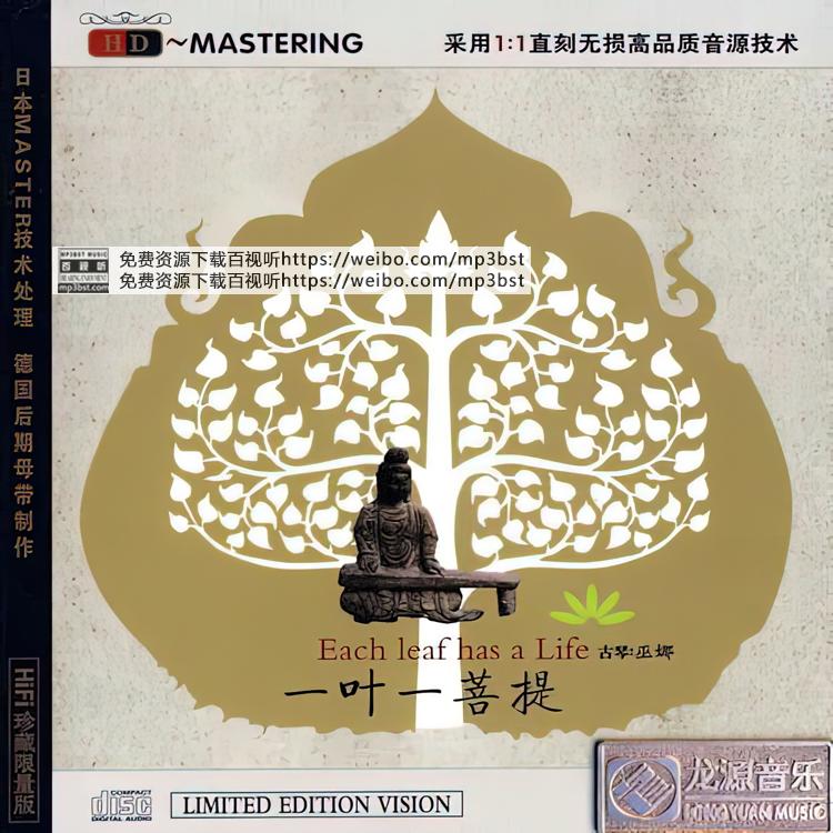 巫娜 - 《一叶一菩提》佛韵古琴 HIFI珍藏限量版[WAV/320K-mp3]