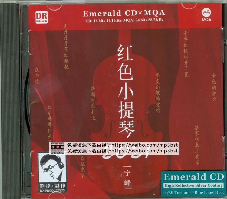 宁峰 - 《红色小提琴》2021红色经典民歌[整轨WAV/320K-mp3]