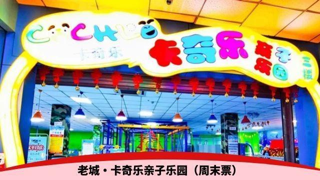卡奇乐亲子乐园周末专用票仅需35元,老城区zui大zui全的儿童乐园,通票不限时,让您无忧溜娃一整天!