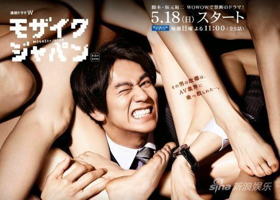 脑洞大开《马赛克日本》另类奇葩日剧带你看日本