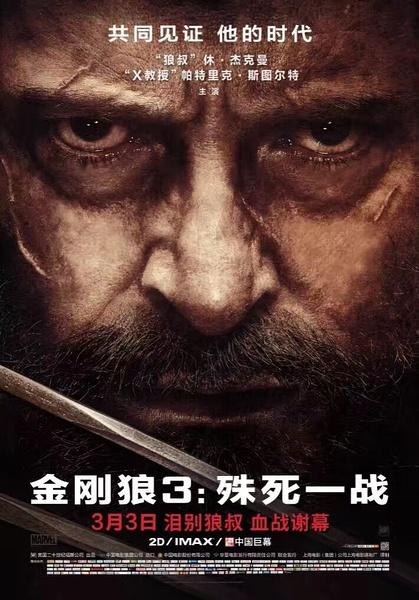 【影友酷评】《金刚狼3》:狼叔谢幕,世界上末了一个男子仙逝了。