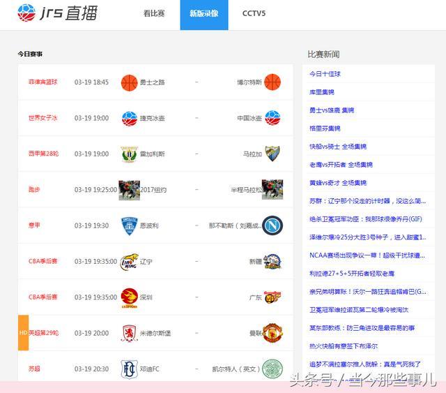 看篮球足球直播要会员?小编选举几个良心网站,全免费观观看直播