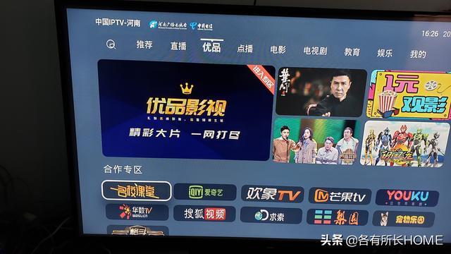 IPTV用户观观察犹疑河南名校课程办法(运营商电视盒子)