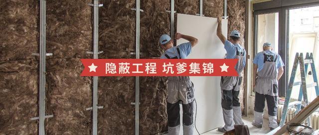 装修公司坑爹套路TOP5,不求入住后实用,只求总价高、收好高