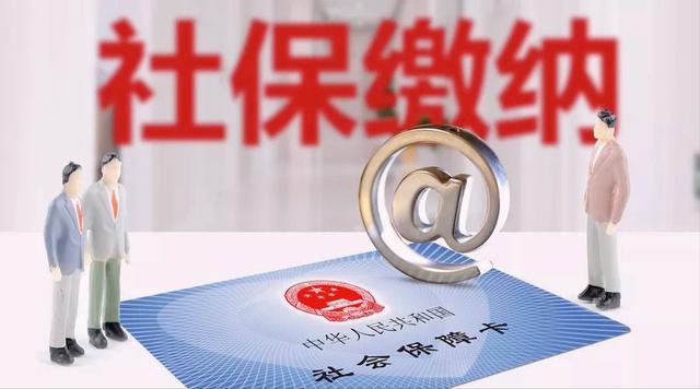 2021年济南社保缴费基数下限为3746元,为什么上半年还要补差?