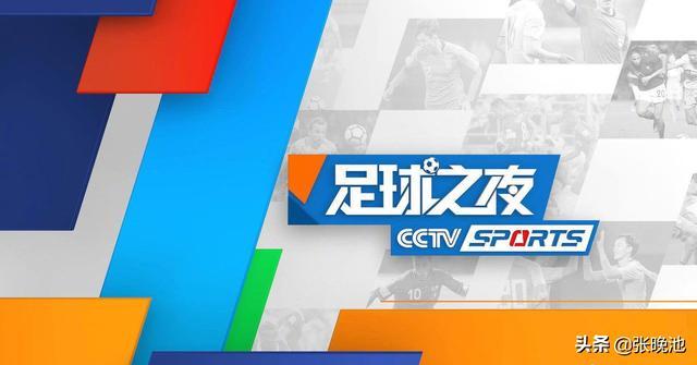 CCTV5直播东京残奥会+足球之夜+国足冲击世界杯+F1,5+转沙滩足球