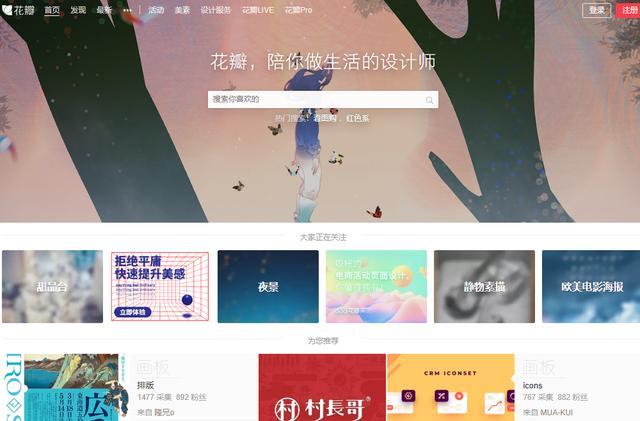 设计师/摄影师都爱逛的几个素材网站,海量优质素材免费下载