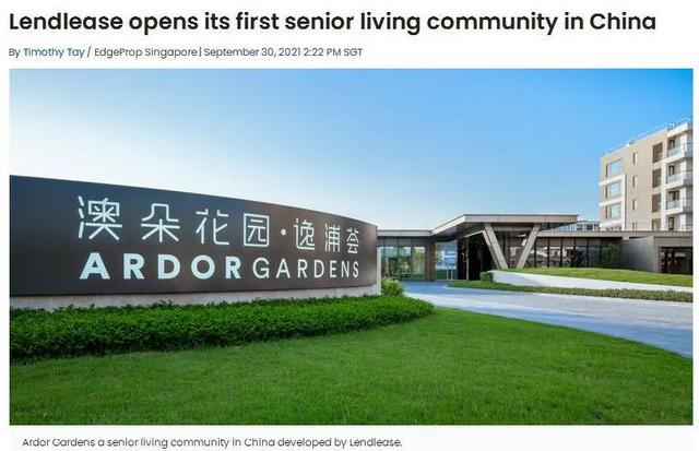 在中国发展的重要里程碑 澳洲房地产公司在上海建养老小区