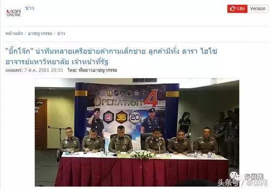 嫖宿:泰国警方破未成年男童卖淫案