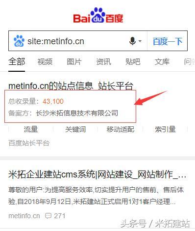 建站知识:如何查看搜索引擎对网站的收录情况