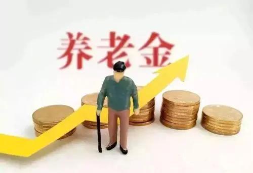 """养老金又有转变?国家定调取缔""""众轨制""""?这领钱要联相符了?"""