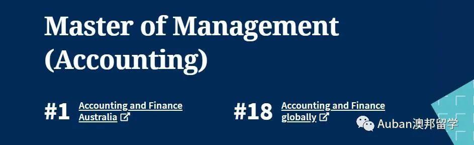 澳洲墨尔本大学 Master of Management (Accounting)