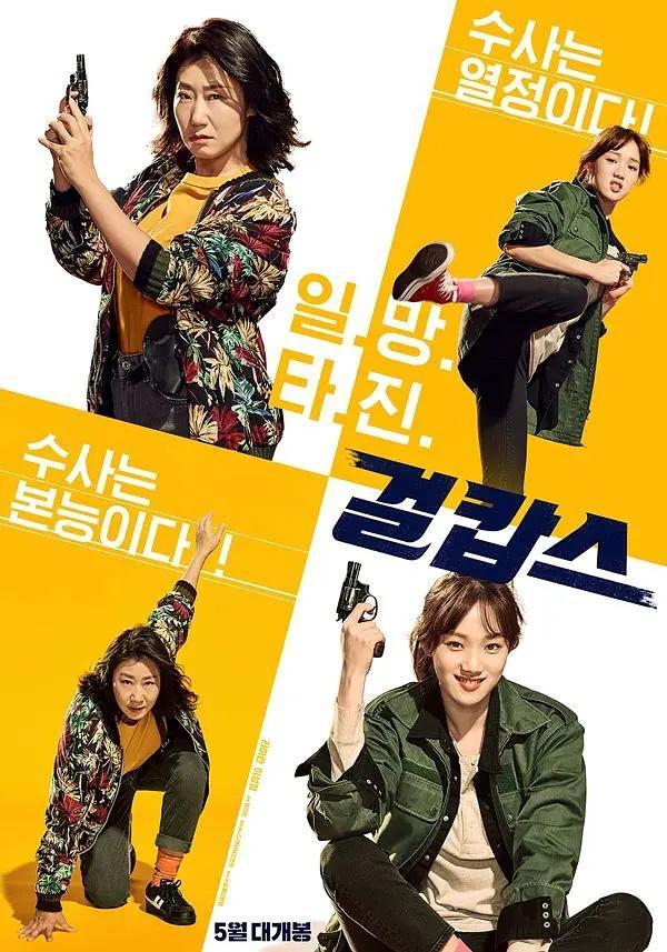 3部韩国爆笑笑剧电影!让你在家笑出腹肌