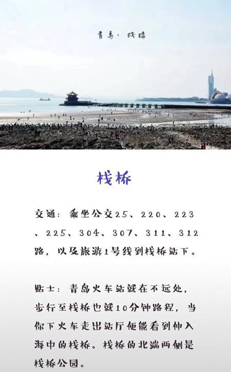 来青岛旅游,绝对不能错过的6大景点!