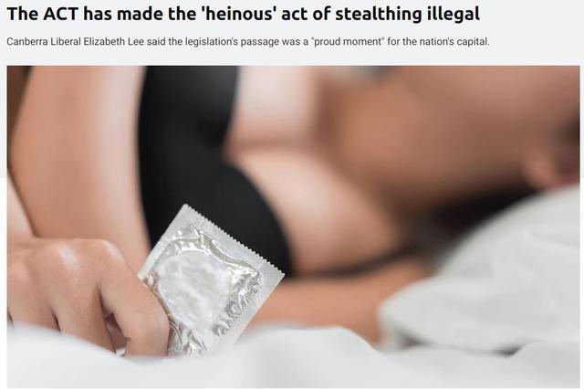 澳洲:中途偷摘避孕套违法!女议员表示,保护受害人,先下手为强