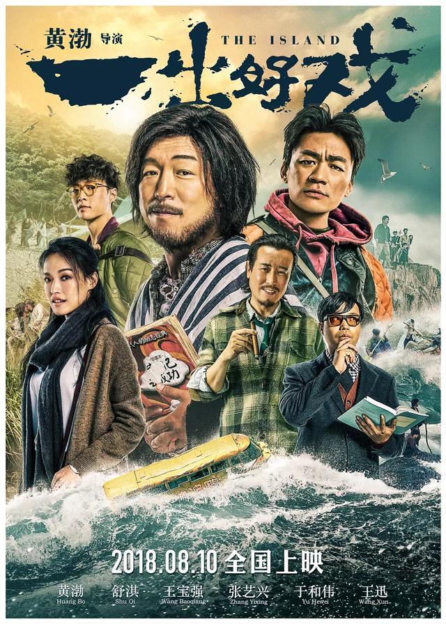2018,吾们一始看过的那些电影(亚洲篇)