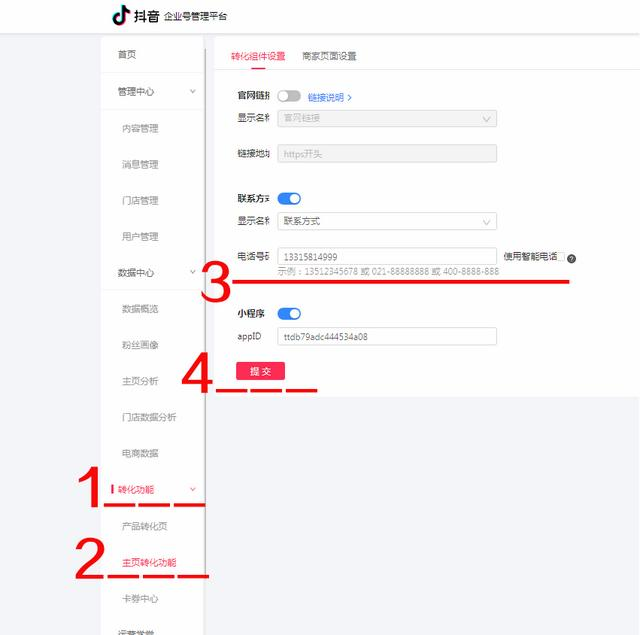 抖音蓝V特权:如何在抖音主页上设置电话