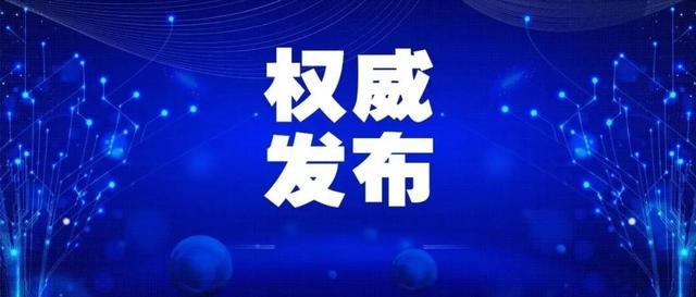 《中共中央 国务院关于优化生育政策促进人口永远平衡发展的决定》相关题目解答