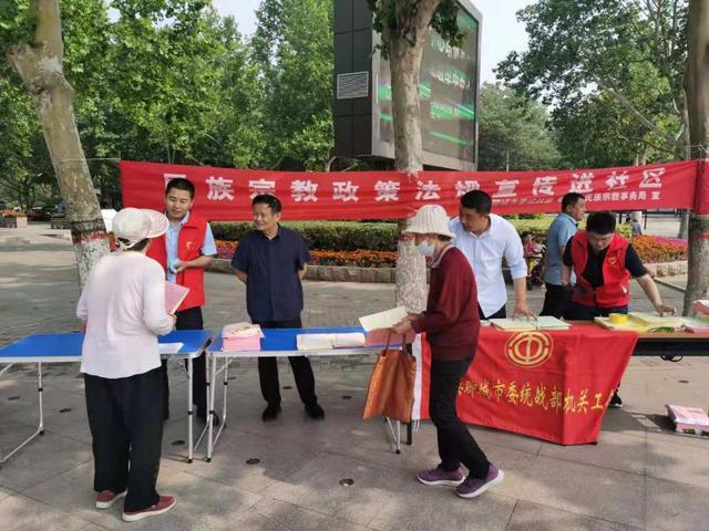 聊城市东昌府区委统战部说相符市委统战部开展民族宗教政策法规宣传运动